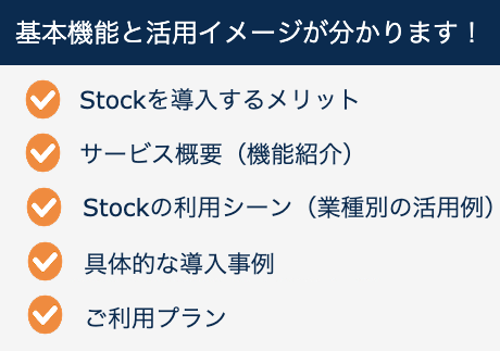 Stock資料の目次