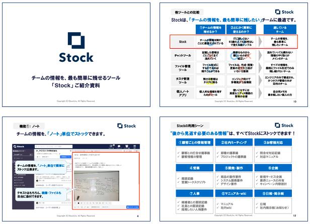 Stock資料のサンプル