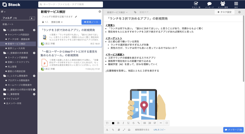 新規サービス検討の画像