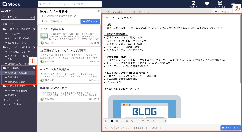 Web制作・システム開発のStock活用方法の画像